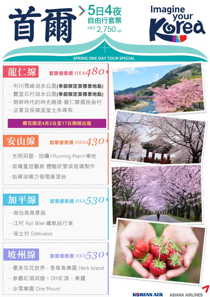 首爾5日4夜自由行套票HK$2,750起
