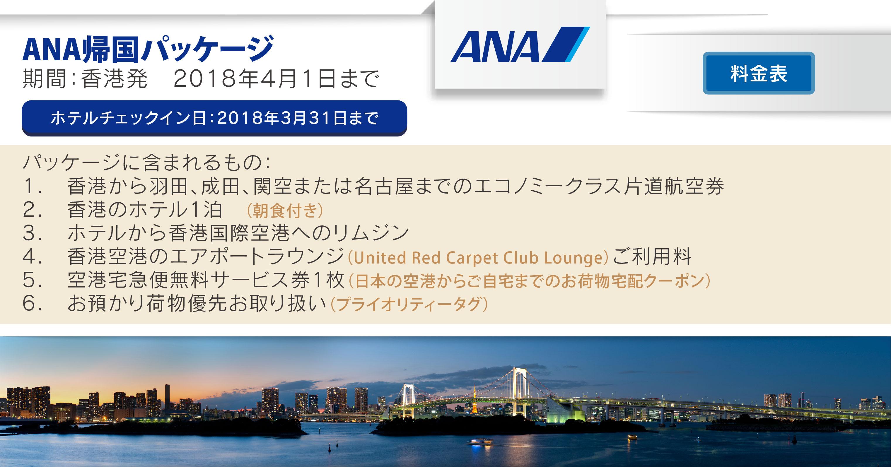 日本への本帰国がお決まりになったら ホテルと航空券のお得なパッケージ